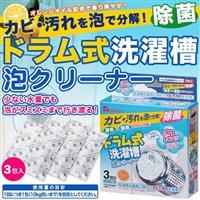 【AIMEDIA艾美廸雅】滾筒洗衣槽清潔粉(柳橙配方芳香清爽)