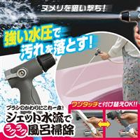 【AIMEDIA艾美迪雅】噴射水流浴室清潔噴頭