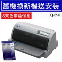 【舊換新延保組】LQ-690C 點陣印表機+8支色帶