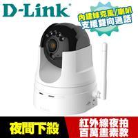 【夜間下殺-最後2台】D-Link友訊 DCS-5222L(B版 網路攝影機