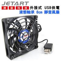 JETART 多用途USB靜音風扇 DF8015UB