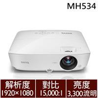 【商務】BenQ MH534 Full HD高亮投影機