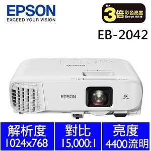 【商用】EPSON EB-2042 商務專用投影機