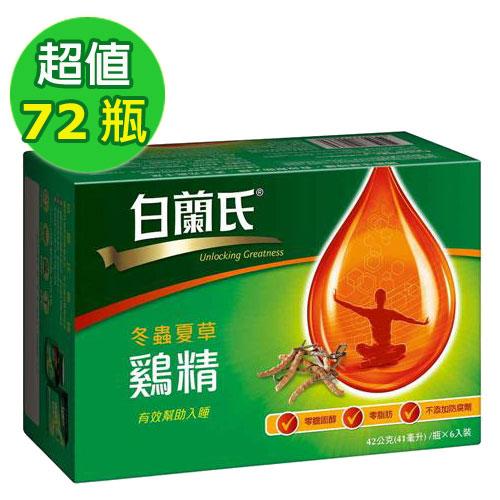 白蘭氏冬蟲夏草雞精42g (72入)