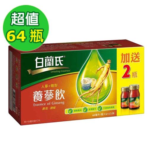 白蘭氏養蔘飲-冰糖燉梨60ml (64入)