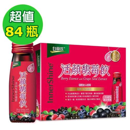 白蘭氏活顏馥莓飲50ml(84入)