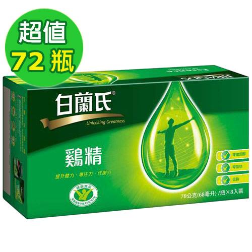 白蘭氏傳統雞精70g(72入)
