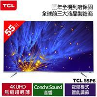 TCL首賣 55吋 55P6 4KUHD 智能液晶顯示器(55P6US)