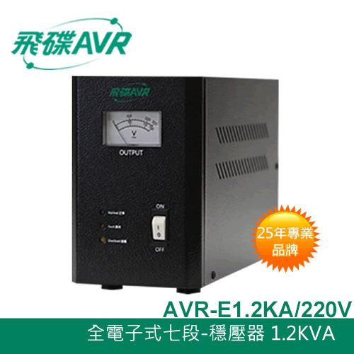 FT飛碟 220V 七段電子式 1.2KVA 穩壓器 AVR-E1.2KA