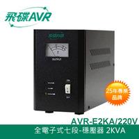 FT飛碟 220V 2KVA 七段全電子式穩壓器 AVR-E2KA