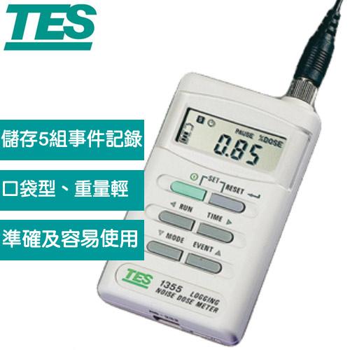 TES泰仕 TES-1355B 噪音劑量計(RS232)