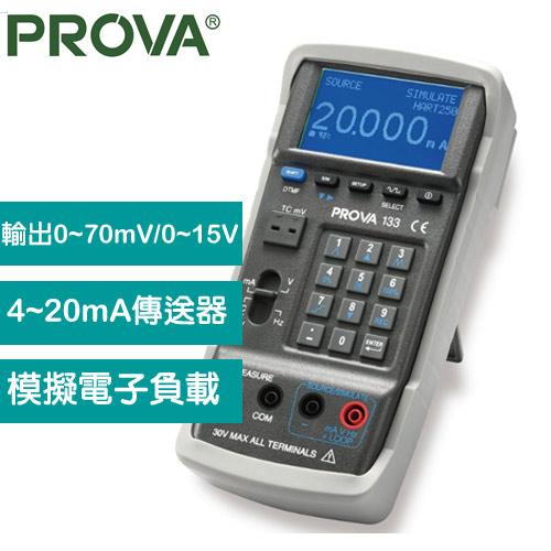 PROVA 133 ProcessGen 程控校正器/模擬器+信號產生器