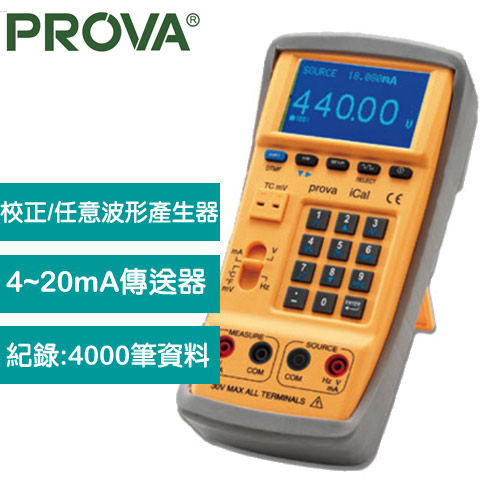 PROVA iCal  記錄型多功能校正器與任意波形產生器