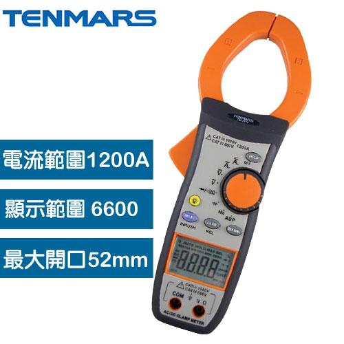 Tenmars泰瑪斯 TM-3014 AC/DC數位鉤錶