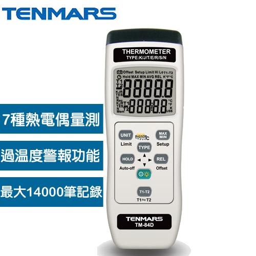Tenmars泰瑪斯 雙通道熱電偶溫度錶  TM-84D