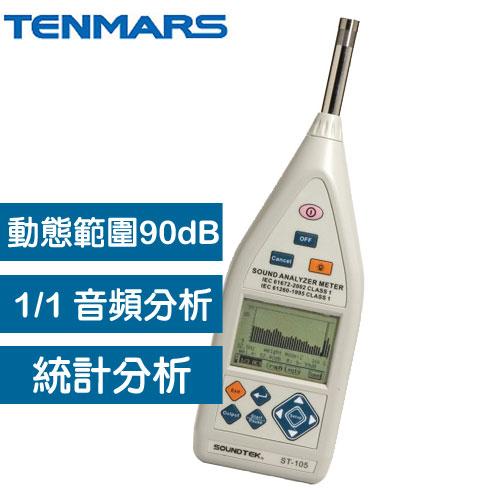 TENMARS泰瑪斯 CALASS 1 低頻積分式即時音頻分析儀 ST-105
