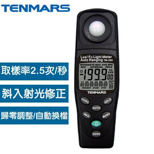 Tenmars泰瑪斯 TM-205 自動換檔照度錶