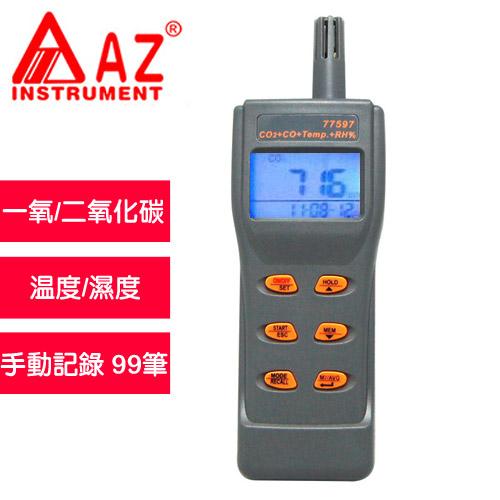 飛睿(衡欣)AZ 77597 高精度全方位室內空氣品質偵測計