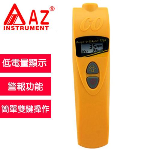 飛睿(衡欣) AZ 7701 經濟型一氧化碳偵測計