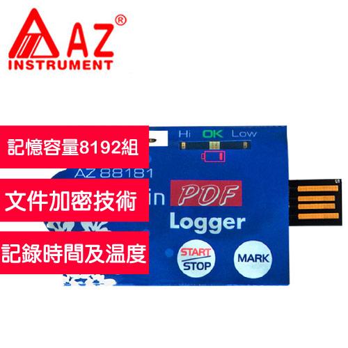 飛睿(衡欣AZ 88181 單次用冷鏈 (Cold Chain) PDF 溫度記錄器 (USB介面)