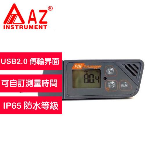 AZ飛睿 AZ 88161多次用雙溫度記錄器(USB介面)