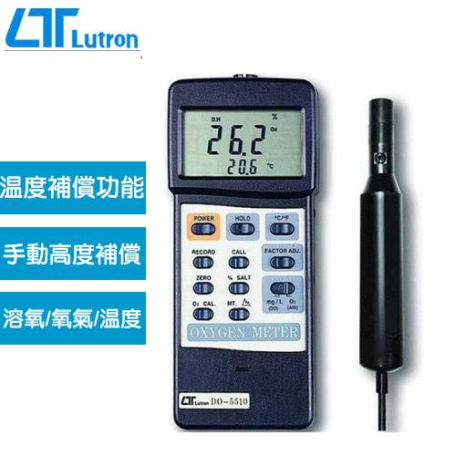 Lutron路昌 記錄式氧氣分析儀 DO-5510