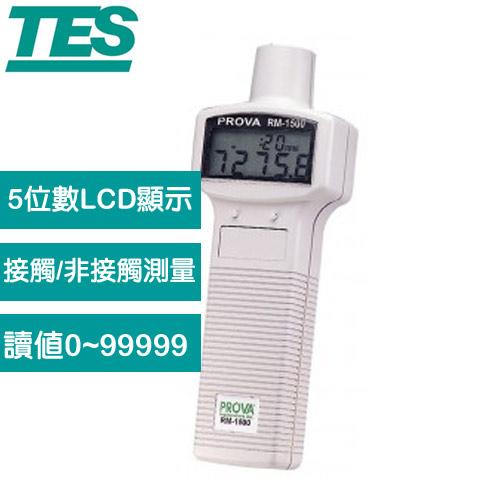 泰仕TES 數位式轉速計 RM-1501 (RS-232 可連接電腦)