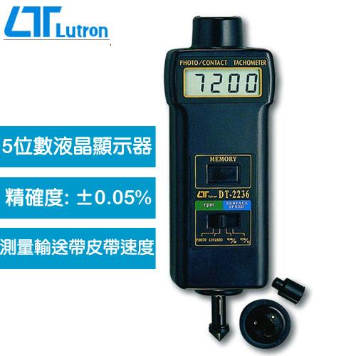 Lutron 光電/接觸兩用轉速計 DT-2236