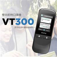 【福利品】快譯通VT300雙向即時口譯機