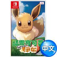 【客訂】任天堂 Switch《精靈寶可夢 Lets Go!伊布》中文版