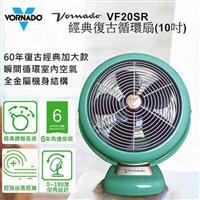 美國VORNADO沃拿多10吋經典復古循環扇(VFANSR-TW) VF20SR