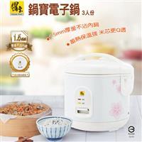 鍋寶3人份厚釜電子鍋 RCO-3015-D