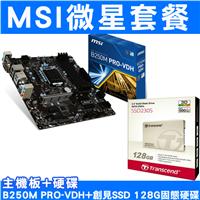 【升級套餐】MSI微星 B250M PRO-VDH+創見SSD 128G固態硬碟