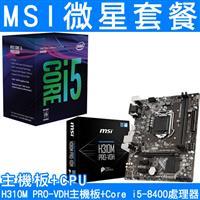 【升級套餐】MSI微星 H310M PRO-VDH 主機板+i5-8400處理器