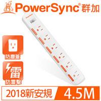PowerSync群加 1開6插滑蓋防塵防雷擊延長線4.5M 15呎 TPS316DN9045