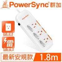 PowerSync群加 3開3插滑蓋防塵防雷擊延長線1.8M 6呎 TPS333DN9018