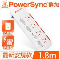 PowerSync群加 4開4插滑蓋防塵防雷擊延長線1.8M 6呎 TPS344DN9018