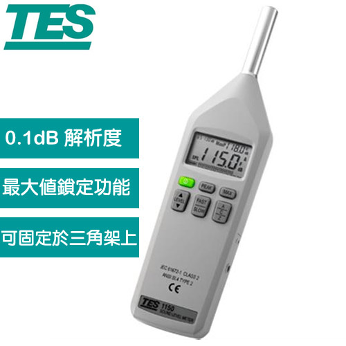 TES泰仕 TES-1150 音量計