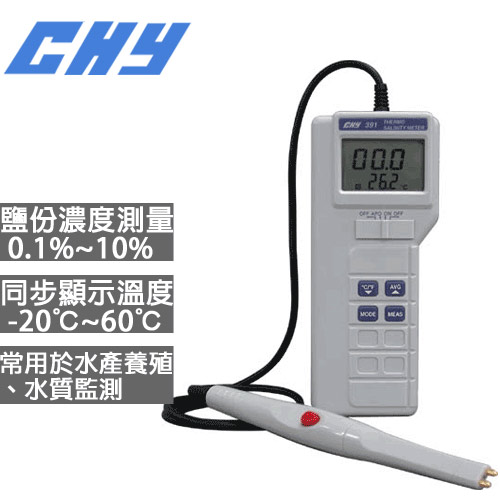 CHY海碁 鹽分濃度計 CHY-391