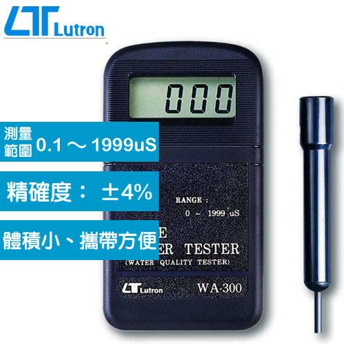 Lutron 水質測試計 WA-300