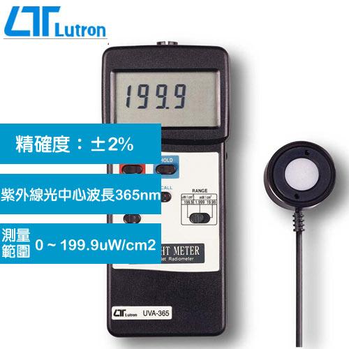 Lutron 紫外線光強度計 UVA-365