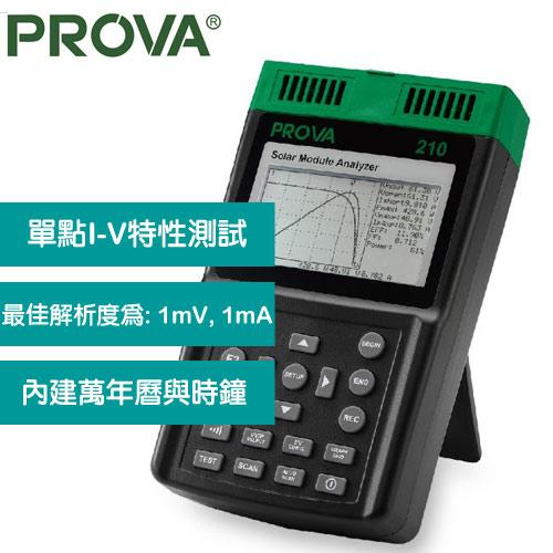 PROVA 太陽能電池分析儀 PROVA 210 (60V, 12A)