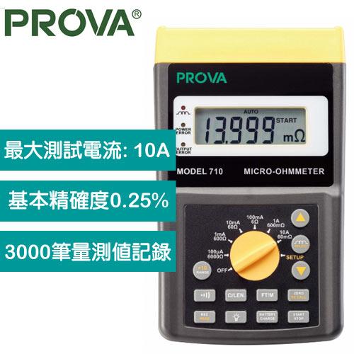 PROVA 710 微歐姆錶 (10A)