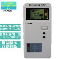 CORNET 美商 ED-25G 美商高低雙頻電磁波測試器