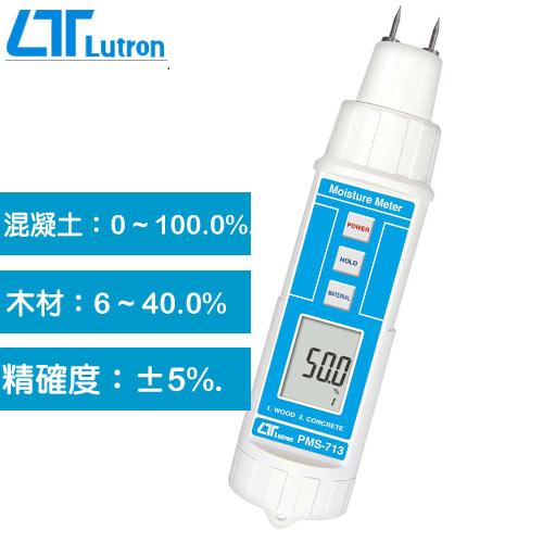 Lutron 筆型水分計 PMS-713