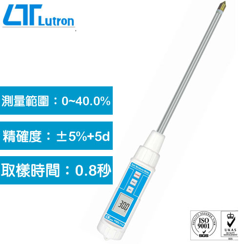 Lutron 土壤水分計 PMS-714