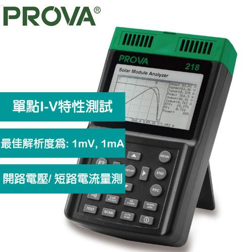 PROVA 太陽能板分析儀 PROVA 218  (85V, 8.5A)