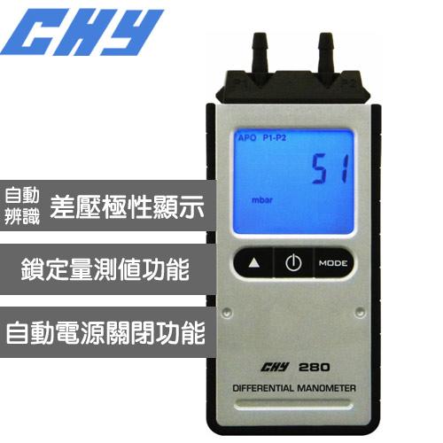 CHY 差壓計 CHY-280