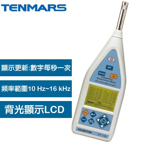 Tenmars泰瑪斯 ST-106 一級型積分噪音計