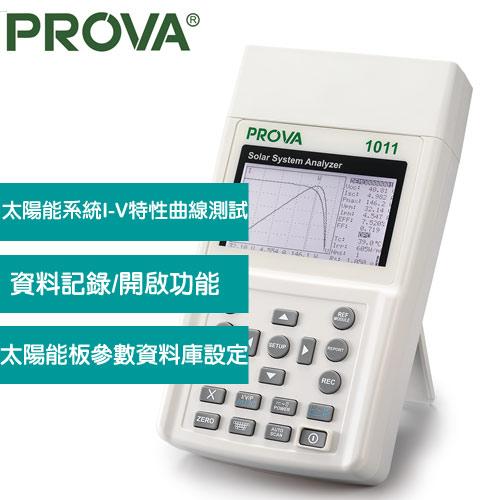 PROVA 太陽能系統測試儀 PROVA 1011 (1000V, 12A)